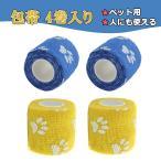 ショッピングガーゼ SONONIA 4ロール 猫 犬 ペット用 粘着 包帯 ガーゼ テープ ラップ 爪プリント