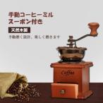 コーヒーミル スプーン付き 手動 手挽き 木製 手動ミル アンティーク調 コーヒー豆の香りを楽しみ