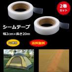 シームテープ 長さ20m 幅2cm テント防水用粘着テープ PU材質のみ対応 シーリングテープ テント修理用ツール 布修理粘着テープ