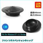 フロントサスペンションキャップ NISSAN 07-11 Versa 使用可能 54330ED000
