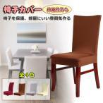 ソリッドカラーのポリエステルスパンデックスダイニングスツール椅子カバー本のカバーのコーヒー