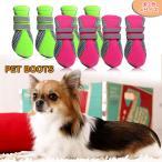 【ノーブランド 品】ペット 犬 防水 滑り止め 保護 ブーツ 靴 全2色4サイズ選べる - ピンク