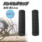 MTBピストバイク自転車黒用スキッドプルーフソフトラバーハンドルグリップカバー