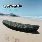 【ノーブランド 品】防水 防塵 抗UV  2.7-3メートル カヤック カヌー 海洋 ボート カバー アクセサリー  グリーン迷彩