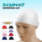 スイムキャップ スイミングキャップ 大人 男女兼用 水泳帽 プール スイミング 帽子 水泳用 競泳用 防水 全8色
