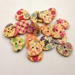 裁縫 工芸品 手縫い ハート形 花柄 木製ボタン 飾りボタン 20mm 約100個