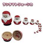 サンタセット サンタマトリョーシカ クリスマス マトリョーシカ クリスマスプレゼント ロシアマトリョーシカ 木製 10個入り サンタ レッド 子供 大人 赤い 人形