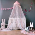 B Baosity ベビーベッド用 蚊帳 天蓋 カーテン キャノピー お姫様 洗濯可能