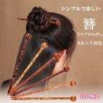 髪飾り かんざし 6個入り 一本挿し玉かんざし 簪 木製 手作り 着物 古典的 レディース ヘアスティック 飾り物 ヘアピン 成人式 結婚式