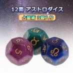 12面ダイス 3個入り アクリル 12星座 占い 西洋占星術 占星術ダイス サイコロ