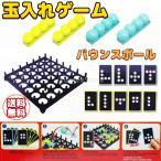 バウンスボールゲーム家族パーティーボードゲームプラスチック製ボールトーイ - バウンスオフゲーム