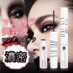マスカラ 濃密 化粧用品 エクステンション 超長繊維 カーリングラッシュ 2.5mm 黒