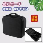 化粧ポーチ 化粧バッグ メイクボックス ブラシホルダー 化粧品収納 ジッパーハンドバッグ ボックス 多機能 黒
