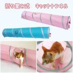 猫トンネル ネコ用品 猫おもちゃ キャットトンネル 収納便利 折り畳み式 120cm 全2色