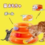 送料無料Lovoski 猫おもちゃ 回るボール ペットのおもちゃ 知育 愛猫おもちゃ 遊び 全2色