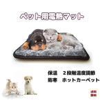 ペット用保温パッド 犬用 室内保温パッド ホットカーペット ペット電気毛布 電熱マット 電気暖房パッド 温度調節 暖かい 防寒 室内用 子犬 猫