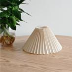 モダンランプシェードランプシェード扇形ライトカバー防塵ベージュ_24cm