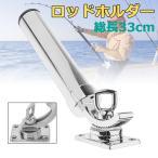 Baosity ステンレス鋼 調節可能 取り外し可能 釣りロッドホルダー デッキマウント ベース360°回転可能 ボート釣り ヨットの釣りに最適 実用的
