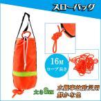 スローロープバッグ ロープ長さ16m 水に浮く 防災用ロープ カヤック備品 プール アウトドア レスキューバッグ
