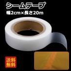 シームシーリングテープ 布修理テープ テント修理ツール 防水 約20m*20mm