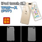 Fenteer ╣т╔╩╝┴ббiPod Touch 5/iPod Touch 6еле╨б╝ббTPU╩▌╕юе▒б╝е╣бб╜└╞Ёбб╖┌╬╠бб╗╪╠ц╦╔╗▀бб╟Ў╖┐ббепеъевббе╒еге├е╚┤╢бб│ъдъ╗▀дс - iPod touch 6═╤