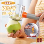 最新型 皮むき器 ピーラー 皮むき 野菜 果物 スライサー 調理器具 キッチンツール フルーツ ミニゴミ箱 収納箱付き リンゴ きゅうり お手入れ簡単