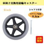 前輪キャスター 1個 6inch ABS材質 車椅子交換用 前輪
