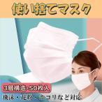 送料無料 50枚 マスク 使い捨てマスク 三層構造 花粉対策 風邪感染防止対策 防じんマスク 大人用 家庭用 ピンク
