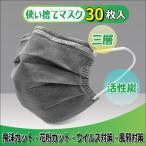 30枚 使い捨てマスク 三層構造 不織布 活性炭 ウイルス対策 花粉症対策 粉塵カット 抗菌 除臭 飛沫感染予防 男女兼用 ヒダが上向き グレー