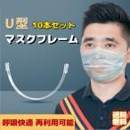 マスクフレーム 10本セット マスクのほね 再利用可能 マスク ブラケット マスクの骨 立体 呼吸快適 透明