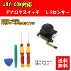 任天堂スイッチジョイコン修理パーツ部品1個 修理ツール付き アナログ ジョイスティック Joy-con用L/Rセンサー コントロール