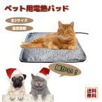 ペット用保温パッド 電熱マット ペット電気毛布 犬用 ネコ ペット用 室内保温パッド ホットカーペット 電気暖房パッド 温度調節 暖かい 防寒 室内用 子犬 猫 冬
