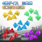 4面ダイス 三角錐 サイコロ TRPG クトゥルフ 神話 ボードゲーム カードゲーム用 ダイス 5個セット 全5色