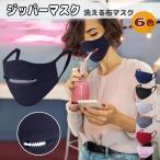 マスク ジッパーマスク 洗える 再利用 布マスク ファスナー付き 大人用 メンズ レディース 衛生 ジッパー付き 花粉症対策 飛沫 風邪 防塵