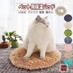 ペット用保温パッド ホットカーペット 猫用 USB式 室内保温パッド ペット電気毛布 電熱マット 電気暖房パッド 暖かい 防寒 室内用 子犬 猫 フワフワ 7色