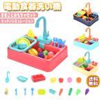 ままごと キッチンシンク 電気食器洗い機おもちゃ キッチン 子供 ままごとおもちゃセット キッズ おもちゃ 知育玩具