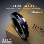TECHART(テックアート)コンタックスGマウントレンズ - SONY(ソニー)NEX/α.Eマウント電子アダプター フルサイズ対応