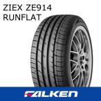ファルケン FALKEN  低燃費スポーティタイヤ ZIEX ZE914 225 50RF17 94W ランフラット
