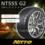 ■■ニットータイヤ 【新製品】NT555G2 245/40R18 97Y XL 【4月発売開始予定】