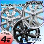 ヨコハマ ブルーアース AE-01 165/55R14 & (ホットスタッフ) ララパーム カップ (ホワイト/シルバー/ブラック)