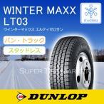 ○ダンロップ ウインター マックス LT03 205/85R16 117/115L