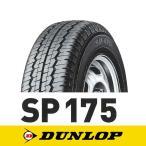 サマータイヤ(145R10 6PR)ダンロップ SP175 145R10 6PR