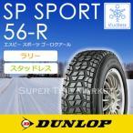 ショッピングスタッドレスタイヤ スタッドレスタイヤ(155/65R13)ダンロップ SP SPORT 56-R 155/65R13