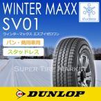 ○ダンロップ ウインター マックス SV01 165R14 8PR