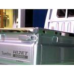 ハイゼット200系/500系 あおり笠木3方 鏡面/ウロコ仕様