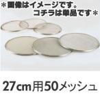 SA 18-8 替アミ 27cm用 50メッシュ(うらごし・細目)