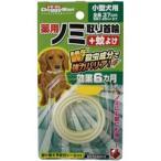 ドギーマン 薬用 ノミ取り首輪+蚊よけ 小型犬用 効果6ヵ月 (犬/虫よけ/防虫)