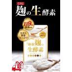 雑穀麹の生酵素 1袋(60粒 約30日分)うるおいの里 サプリメント 酵素 ダイエット