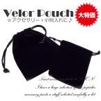 最安値 アクセサリー 小物入れ ベロア 袋 ブラック 巾着袋 ミニポーチ 約9×7cm 1枚 パワーストーン ハンドメイド アクセサリー