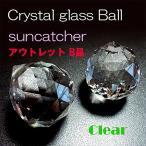 アウトレット B品 サンキャッチャー トップ用 約20mm クリスタルガラス ボール クリア 1個 ハンドメイド アクセサリー